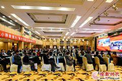<font color='#FF0000'>SmartShow</font>智慧教育领袖峰会山东站于4月20日成功召开