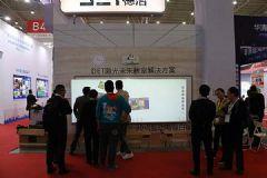 <font color='#FF0000'>DET</font>德浩助力教育新高度――2018武汉高教展进行时