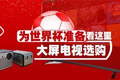 劳动节大降价 51选购大屏电视导购专题