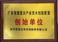 雷曼成广东<font color='#FF0000'>Micro-LED</font>联盟创始成员单位