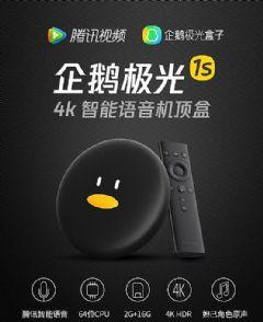 企鹅极光盒子周年庆,516-518三天狂欢大放送