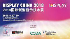 <font color='#FF0000'>Display</font>&nbsp;CHINA&nbsp;2018顾问委员会筹备大会隆重召开