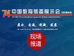 第74届中国教育装备展示会专题报道