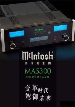 入门机王:美国<font color='#FF0000'>McIntosh</font>麦景图MA5300