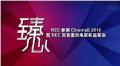 NEC恒温恒湿无机房箱体解决方案将首次亮相<font color='#FF0000'>CinemaS</font>2018