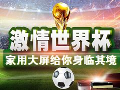神器推荐 家用大屏看2018俄罗斯世界杯