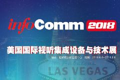 2018美国视听展Infocomm usa专题报道