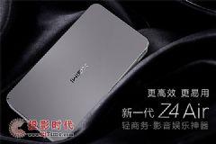 2399元买极米New Z4Air投影机 超值!