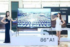康佳彩电打造新科技视界智启未来