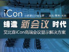 iCon小间距LED会议屏打造企业名片