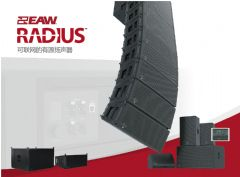 <font color='#FF0000'>EAW</font>RADIUS系列新增线阵列和次低频扬声器产品