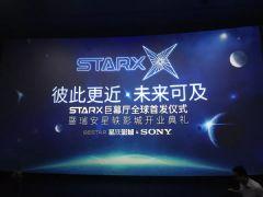 <font color='#FF0000'>QSC</font>与SONY强强联手,打造STARX巨幕影厅