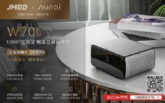 坚果X芒果<font color='#FF0000'>TV</font>发布合作款坚果牛奶W700