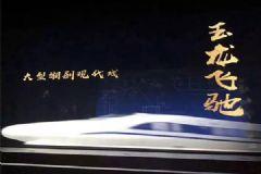 <font color='#FF0000'>DET</font>激光投影机助力全国首部高铁题材现代湘剧