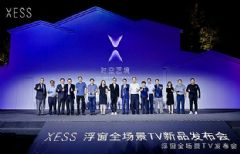 XESS首发产品Living Window惊艳全球