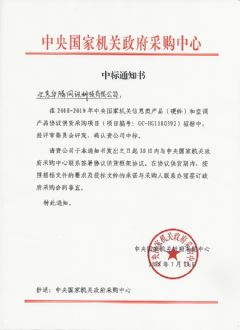 """华腾中标""""2018-2019年中央国家机关信息类产品协议供货采购项目"""""""