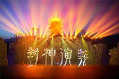 DP高端激光工程投影机应用于《封神演义・炫战》舞台