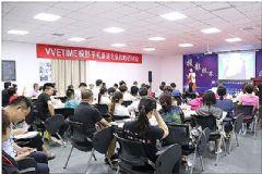 投影视界,众赢未来!<font color='#FF0000'>VVETIME</font>投影手机渠道北京战略研讨会