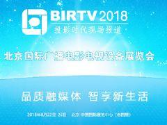 <font color='#FF0000'>BIRTV2018</font>-北京国际广播电影电视展览会-现场专题报道