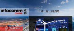 大视电子将出席成都infocommChina展