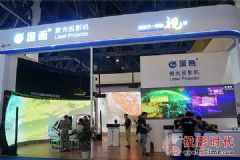 国画携全系列激光投影机亮相成都InfoComm China 2018