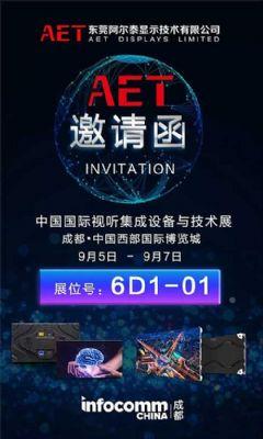 【全新视听体验】AET阿尔泰与您相约成都InfoCommChina2018