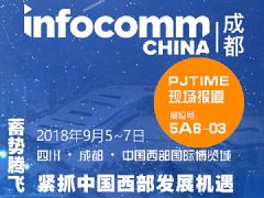成都InfoComm China 2018现场报道