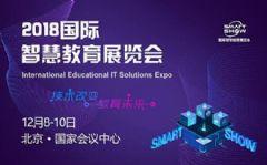 """2018国际智慧教育展:揭秘""""技术如何改变教育未来"""""""