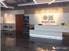 华汇音响上海公司<font color='#FF0000'>L-Acoustics</font>技术交流