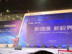 大朋DPVR助力华为云VR产品发布