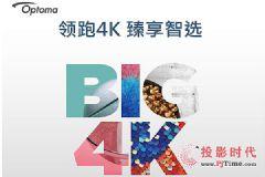 领跑4K视听新趋势奥图码4K投影机新品说明会北京站即将举行