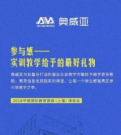 奥威亚x上海群益:|<font color='#FF0000'>&</font>nbsp;参与感――实训教学给予的最好礼物