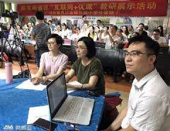 """23万人次观看!两省四地同频互动!藏粤""""互联网+优课""""教研是怎么做到的?"""