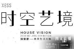 XESS时空艺境  探索家—未来生活大展