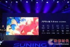 <font color='#FF0000'>pptv</font>发布首款量子点电视比iPhoneXS还要薄
