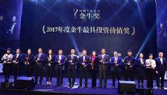 苏州科达荣获中国证券报<font color='#FF0000'>2017</font>年度金牛最具投资价值奖