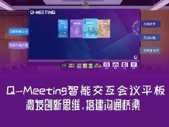 Q-Meeting智能交互会议平板专题解析