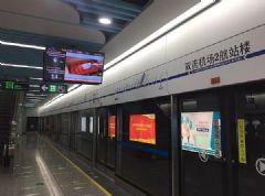 飞利浦信息发布系统助成都地铁十号线实时信息