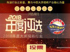 投影时代网2018年度大屏视听行业评选
