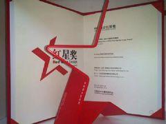 <font color='#FF0000'>Q-Share</font>喜提「中国设计界的奥斯卡」―红星奖,&nbsp;艺术+商务=美学也可以很理性!