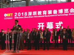 科教領航,希沃產品亮相2018深圳教育裝備博覽會