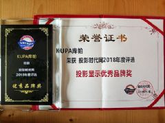 荣誉|库帕再度领跑行业斩获优秀品牌大奖