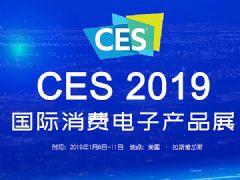 CES2019国际消费电子产品展专题报道
