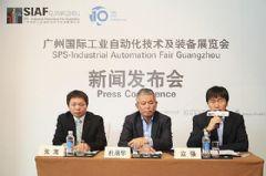 <font color='#FF0000'>SIAF</font>广州自动化展十周年新闻发布会圆满成功