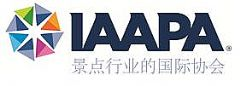 国际游乐园及景点协会<font color='#FF0000'>IAAPA</font>发布新的全球品牌