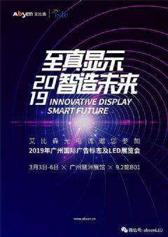 广州ISLE抢先剧透,艾比森<font color='#FF0000'>IMD</font>技术将刷新行业新高度