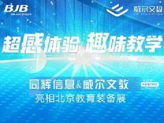同辉携威尔文教闪亮2019年北京教育展