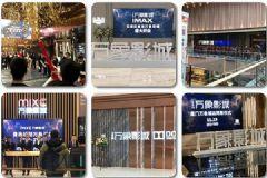 万象影城多店相继开业,佳联公司为其提供全球顶级影院还音系统
