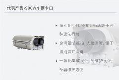 助力AI普及化科达发布三代感知型摄像机