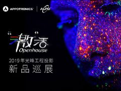 2019年光峰工程激光投影机巡展直播